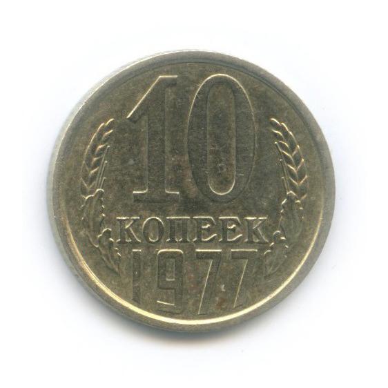 10 копеек 1977 года (СССР)