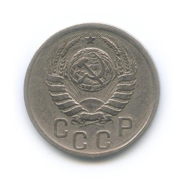 15 копеек 1942 года (СССР)