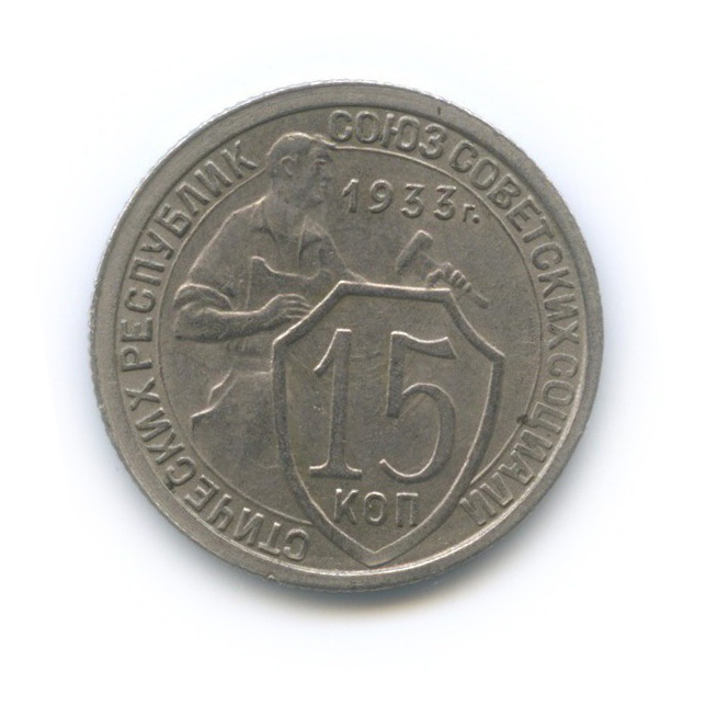 15 копеек 1933 года (СССР)