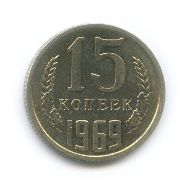 15 копеек 1969 года (СССР)
