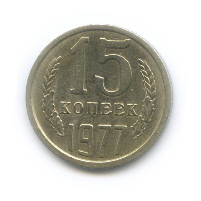 15 копеек 1977 года (СССР)