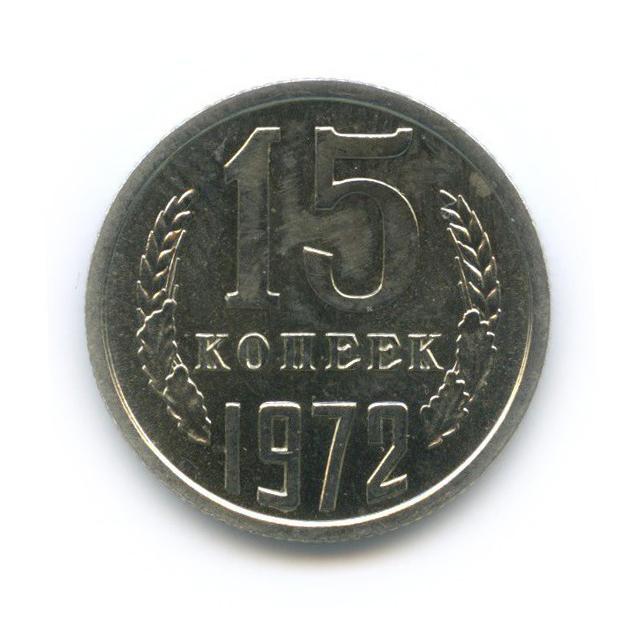 15 копеек 1972 года (СССР)