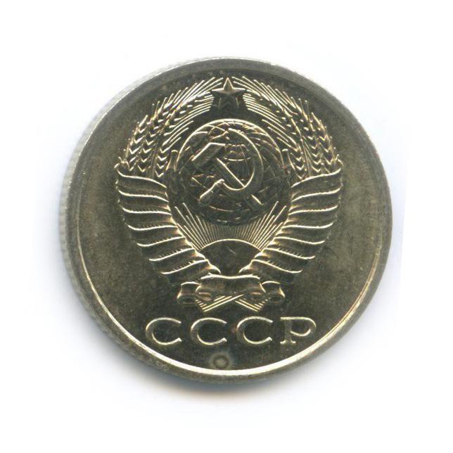 15 копеек 1982 года (СССР)