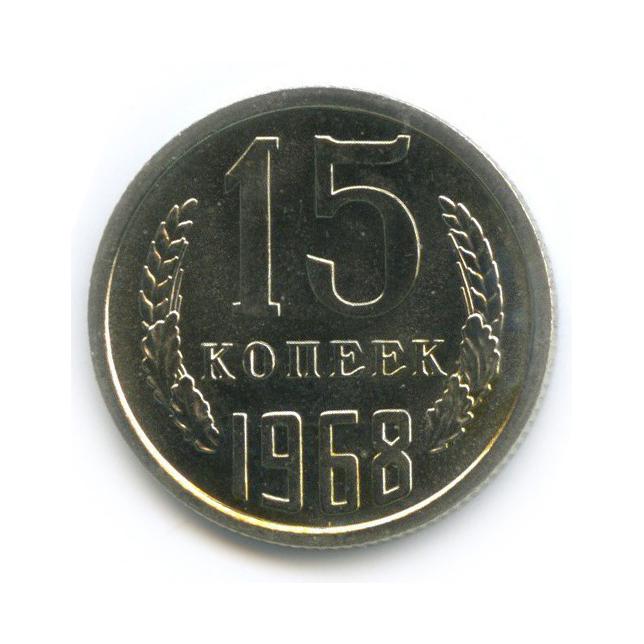 15 копеек 1968 года (СССР)