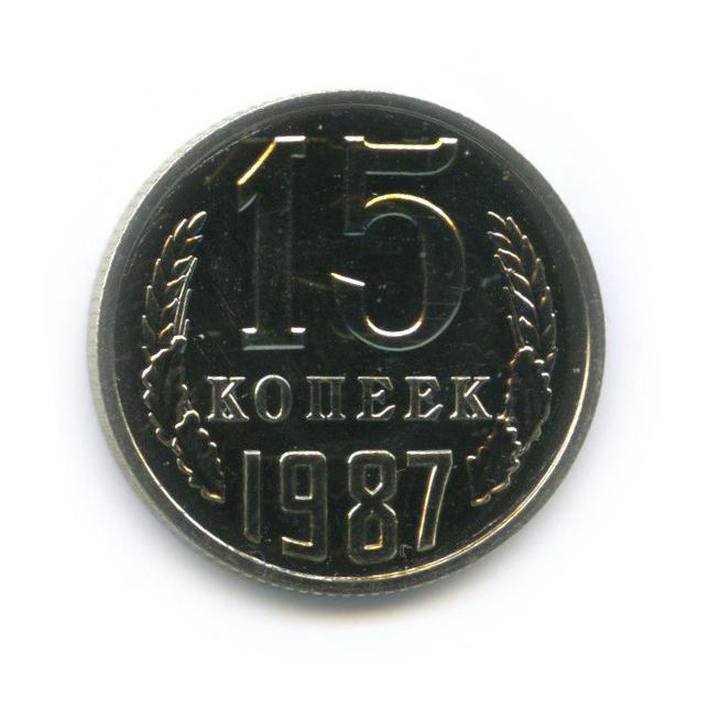 15 копеек 1987 года (СССР)