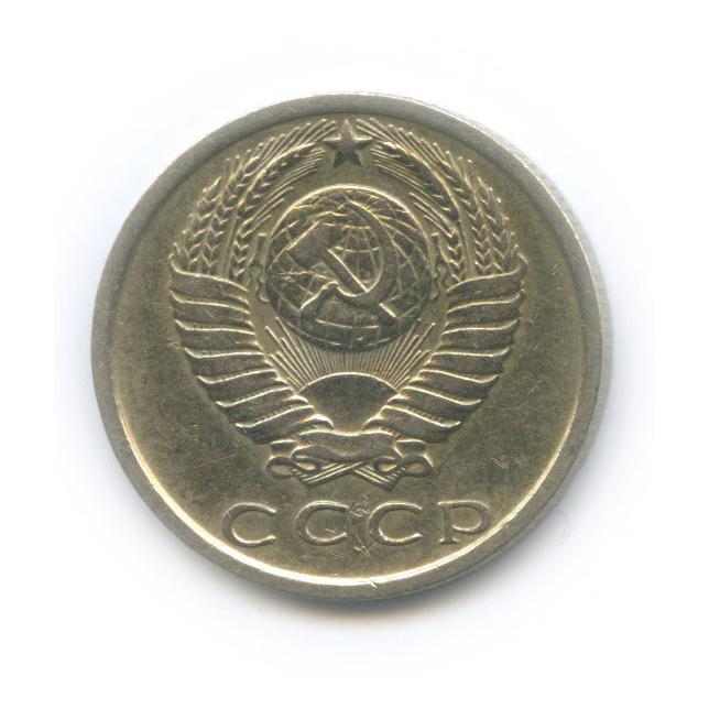 15 копеек 1981 года (СССР)