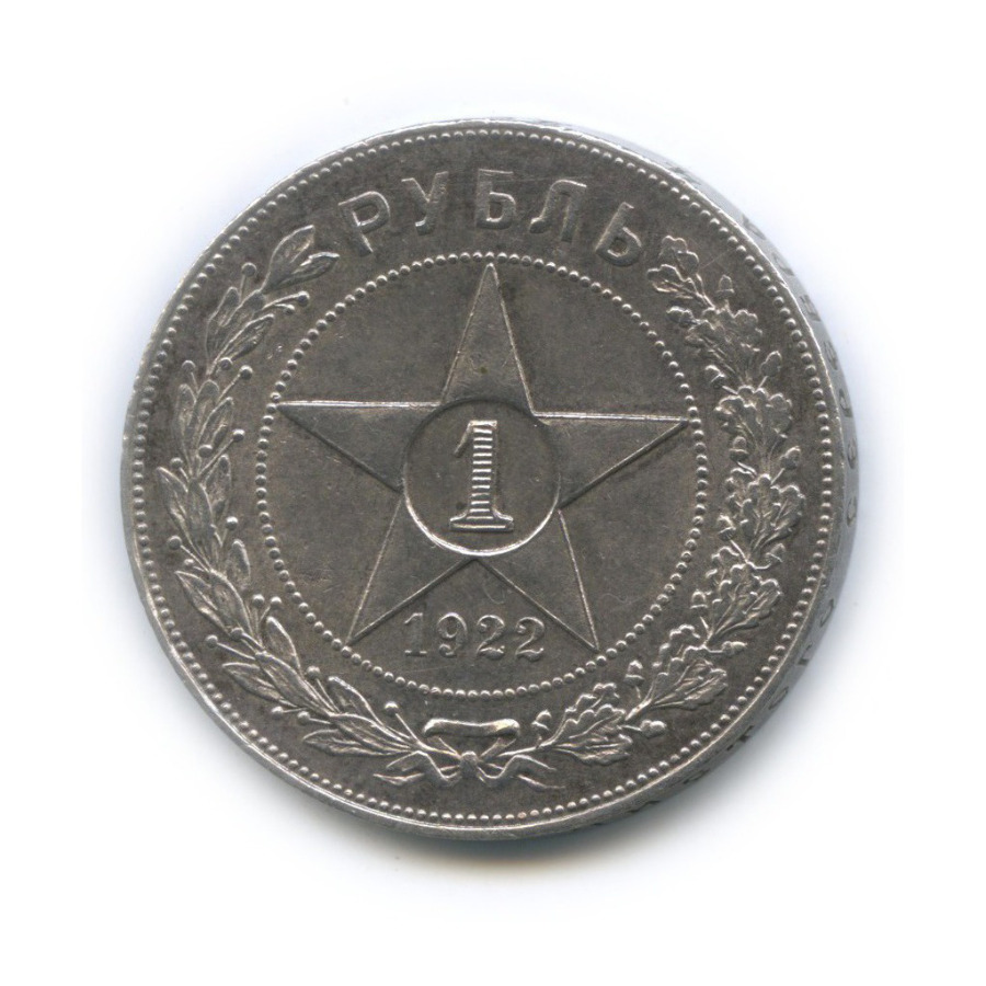 1 рубль 1922 года А.Г (СССР)