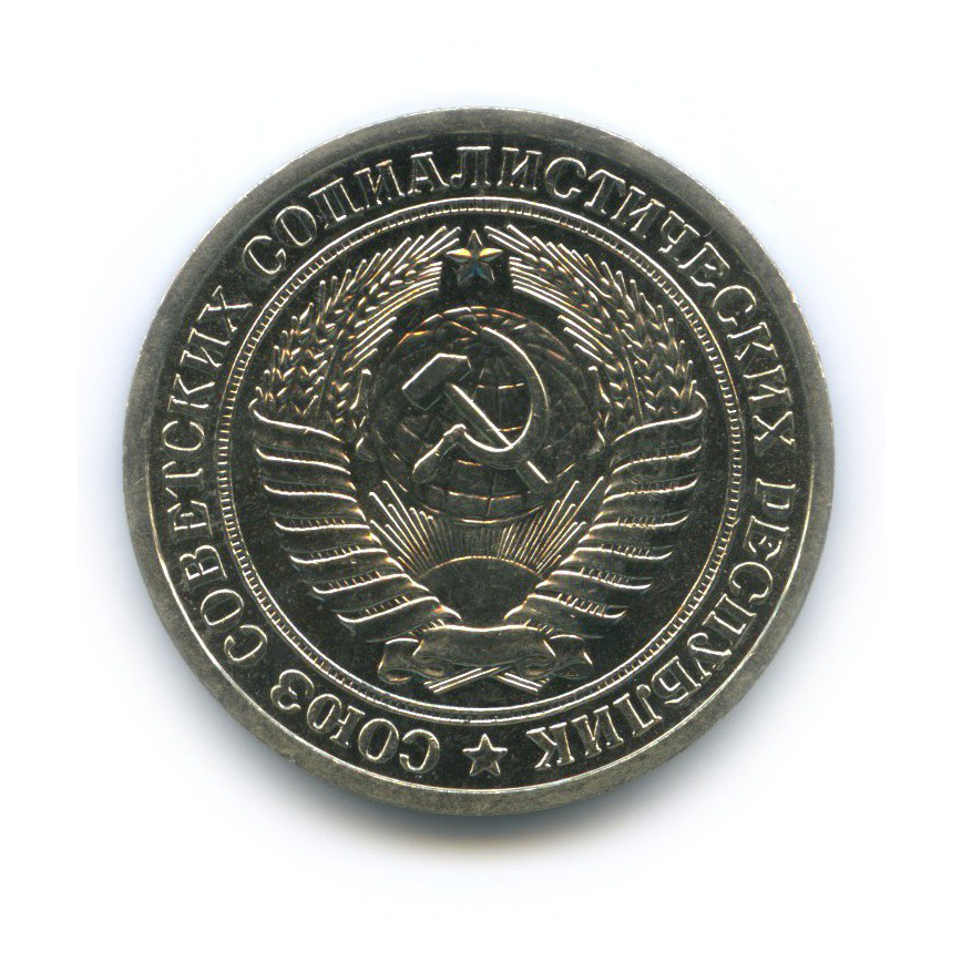 1 рубль 1966 года (СССР)