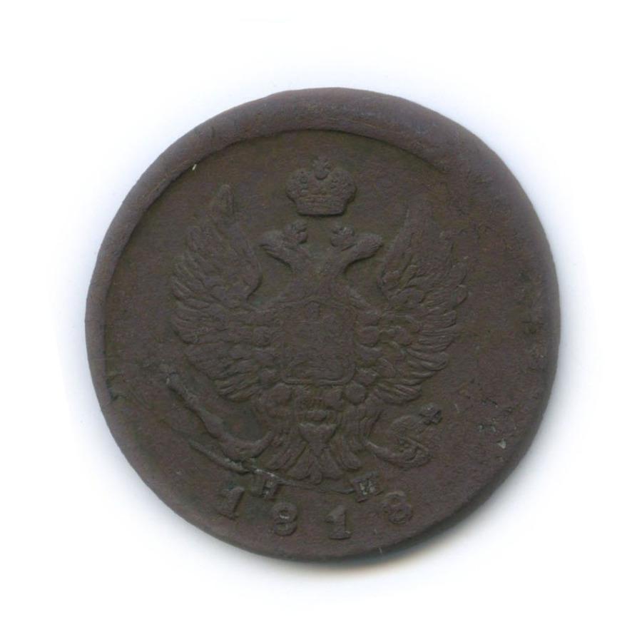 2 копейки 1818 года ЕМ НМ (Российская Империя)