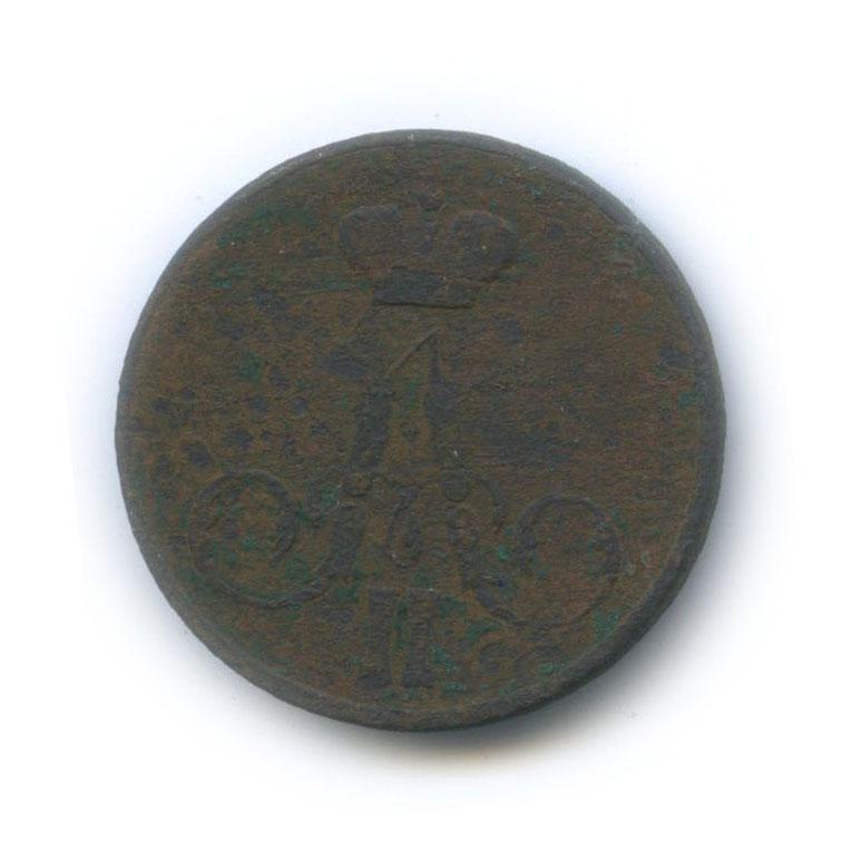 1 копейка 1855 года (Российская Империя)