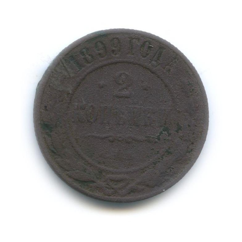 2 копейки 1899 года СПБ (Российская Империя)