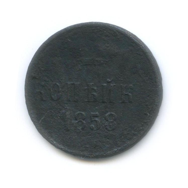 1 копейка 1858 года (Российская Империя)