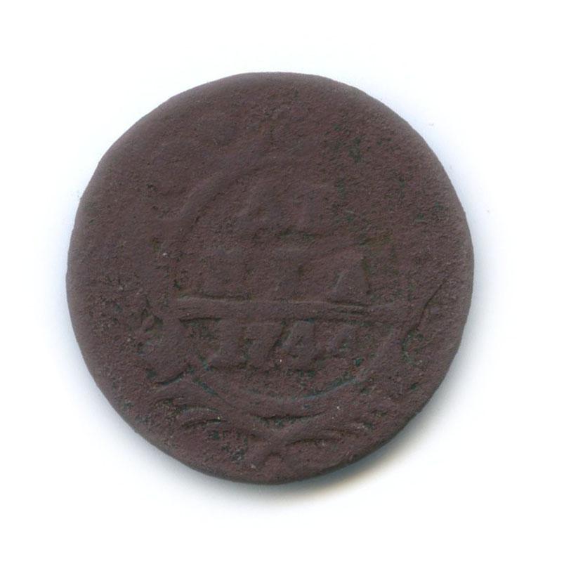 Денга (1/2 копейки) 1744 года (Российская Империя)