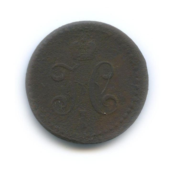 1/2 копейки серебром 1840 года (Российская Империя)