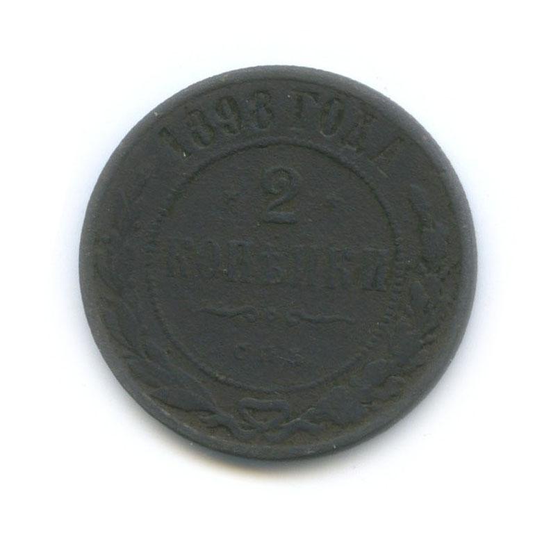 2 копейки 1898 года СПБ (Российская Империя)