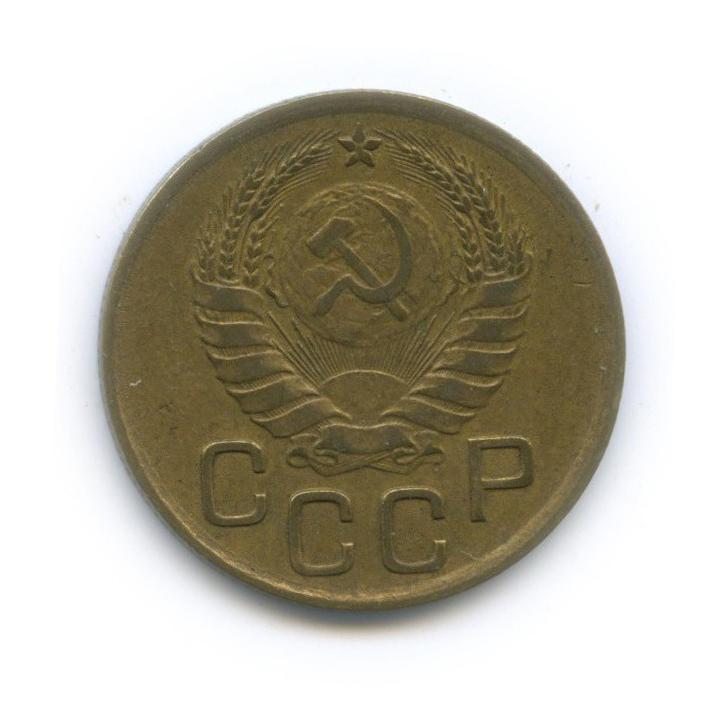 3 копейки 1937 года (СССР)