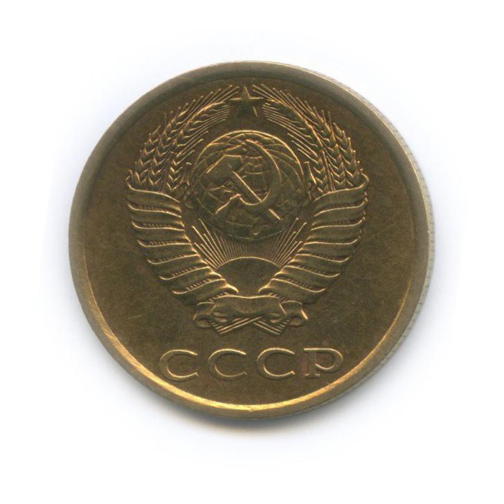 3 копейки 1982 года (СССР)