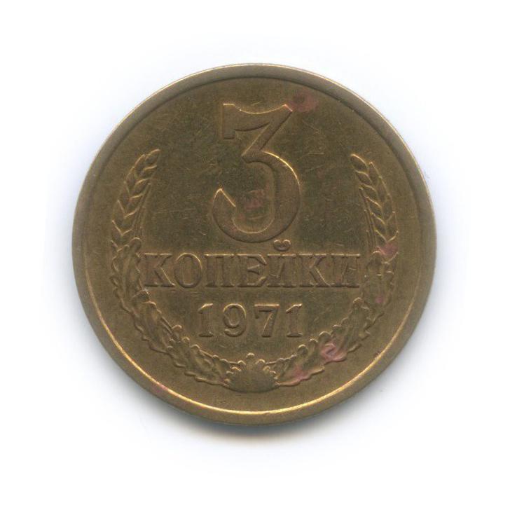 3 копейки 1971 года (СССР)