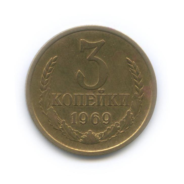 3 копейки 1969 года (СССР)