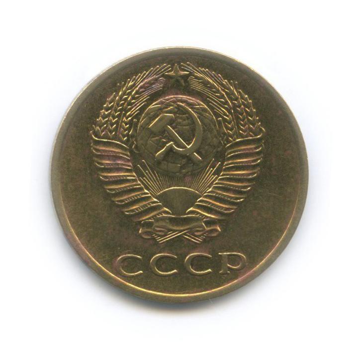 3 копейки 1967 года (СССР)