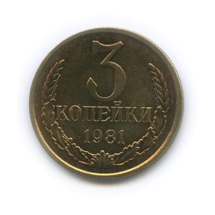 3 копейки 1981 года (СССР)