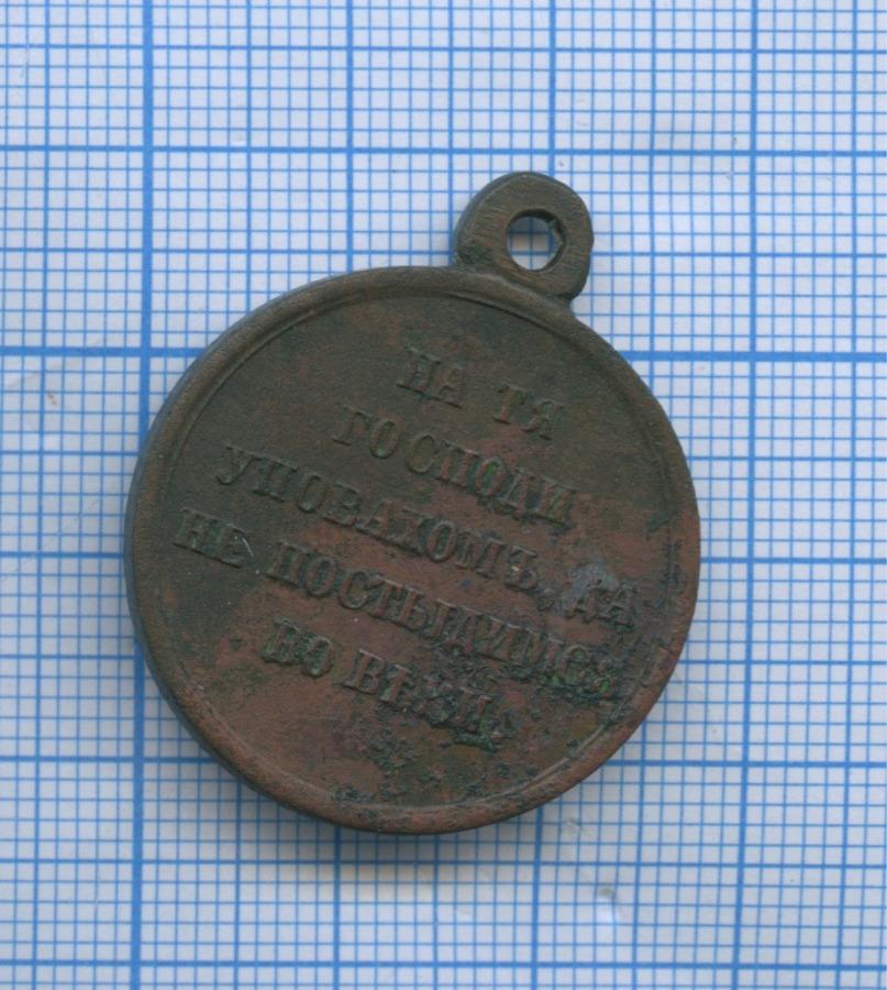 Медаль «В память Крымской войны 1853—1856» (Российская Империя)