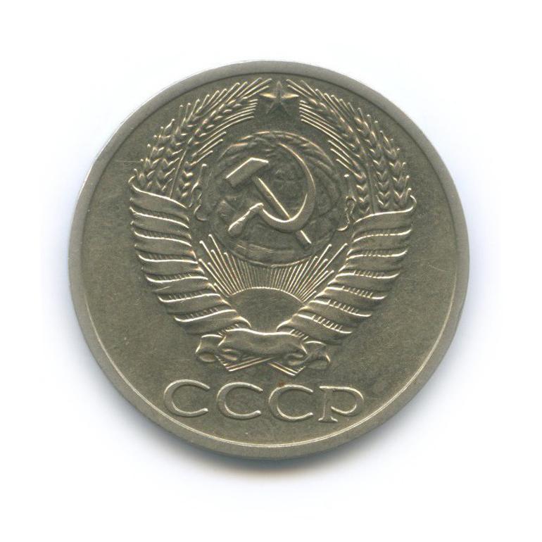 50 копеек 1970 года (СССР)