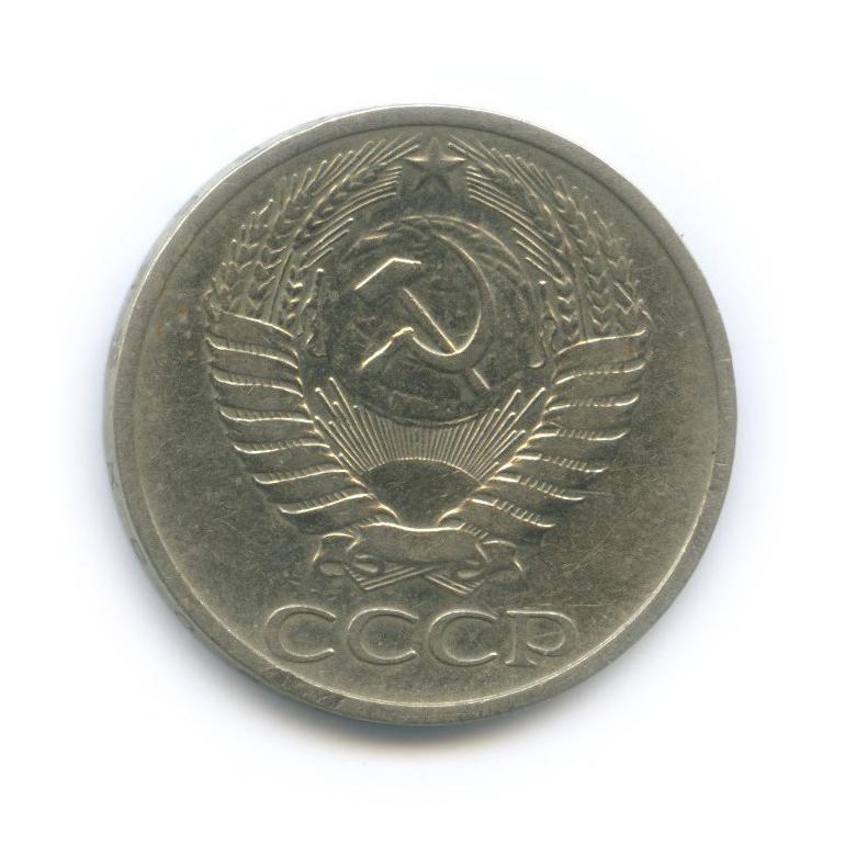 50 копеек 1969 года (СССР)