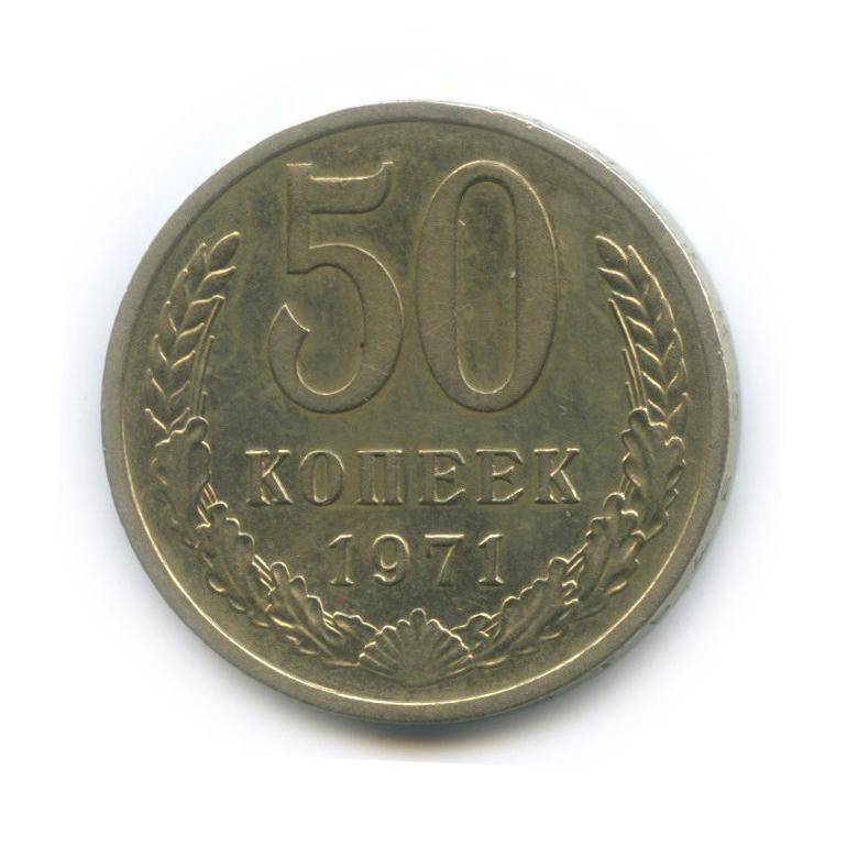 50 копеек 1971 года (СССР)