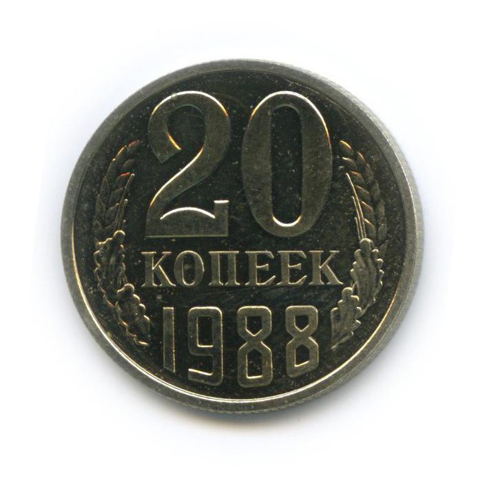 20 копеек 1988 года (СССР)