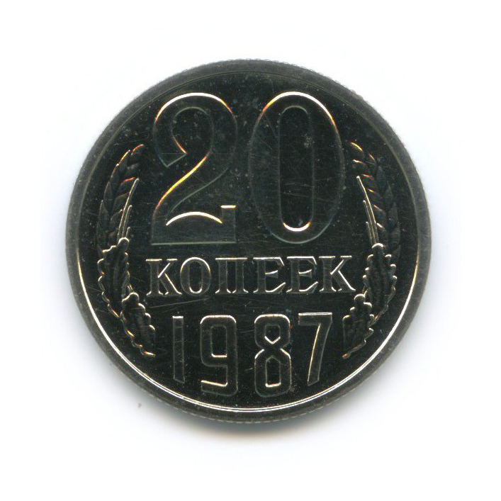 20 копеек 1987 года (СССР)