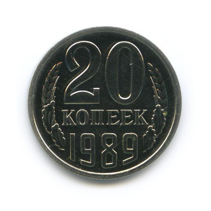 20 копеек 1989 года (СССР)