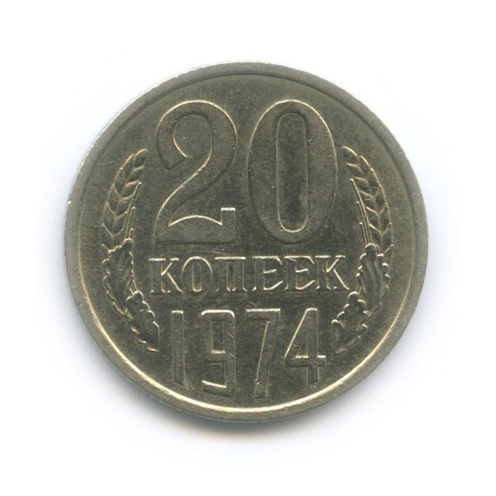 20 копеек 1974 года (СССР)