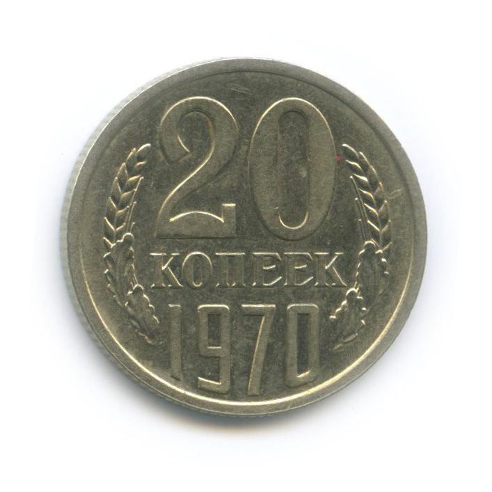 Аукцион СПБ: 20 копеек 1970 года