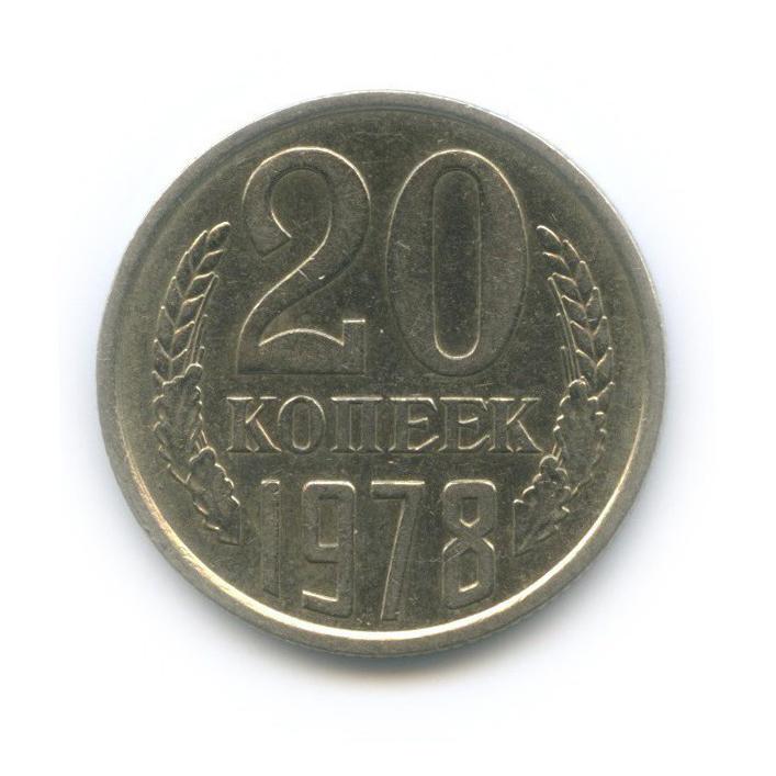 20 копеек 1978 года (СССР)