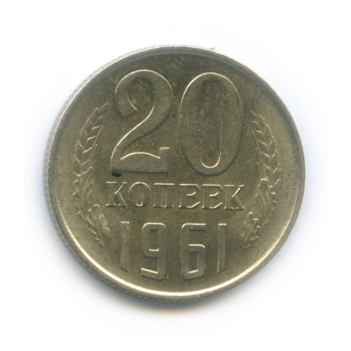 20 копеек 1961 года (СССР)