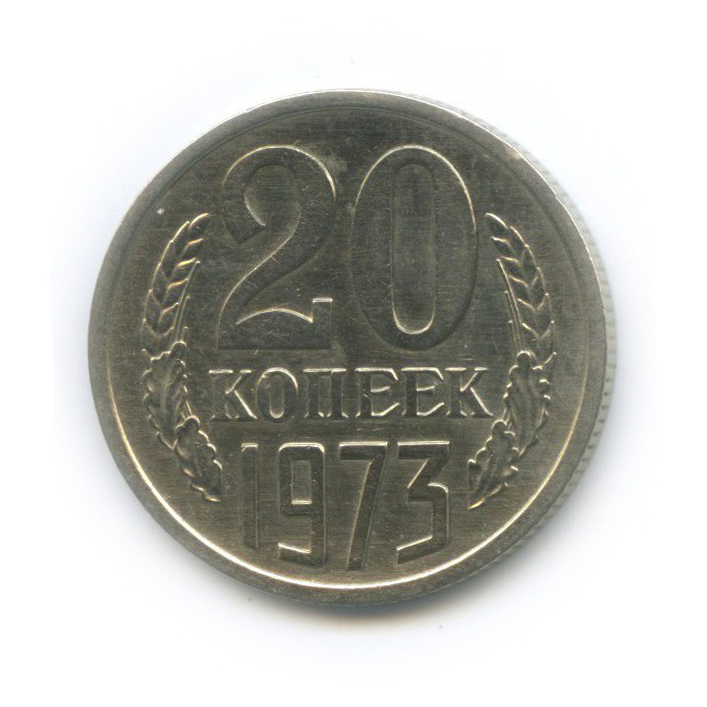20 копеек 1973 года (СССР)