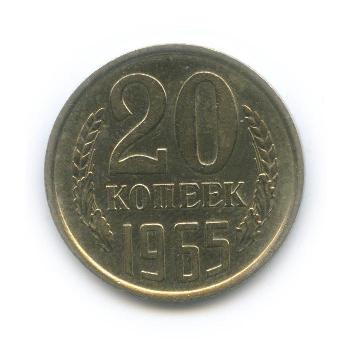 20 копеек 1965 года (СССР)