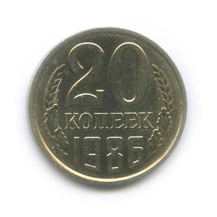 20 копеек 1986 года (СССР)