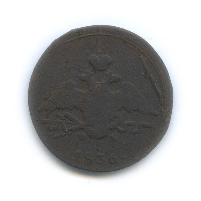 1 копейка 1836 года ЕМ ФХ (Российская Империя)