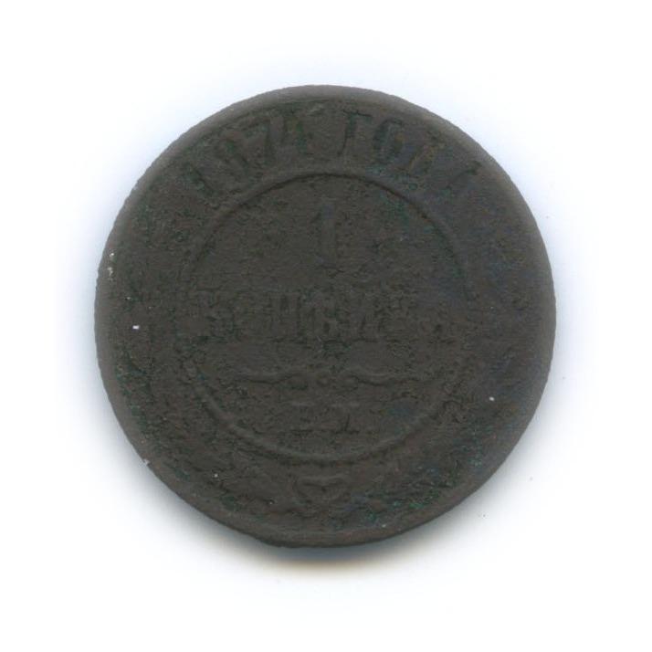 1 копейка 1874 года ЕМ (Российская Империя)