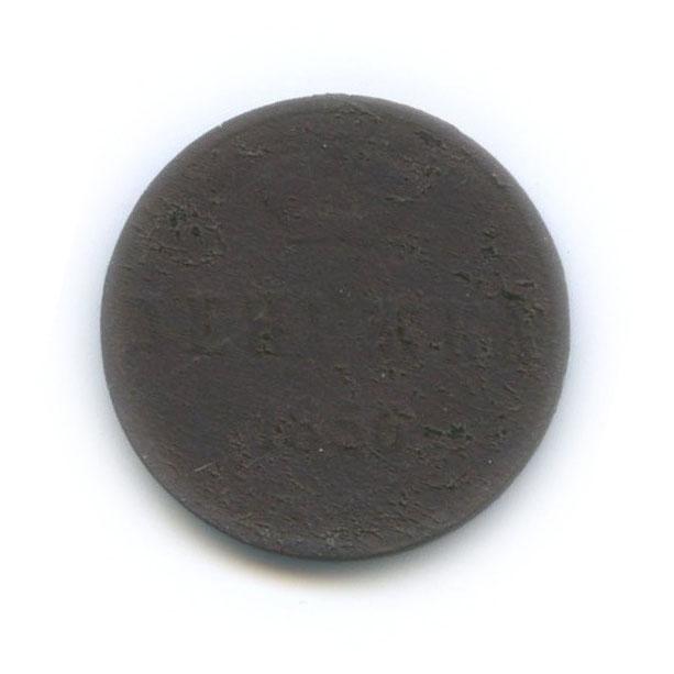 Денежка (1/2 копейки) 1856 года (Российская Империя)