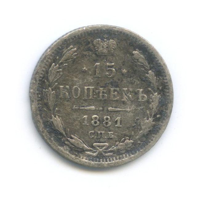 15 копеек 1881 года СПБ НФ (Российская Империя)
