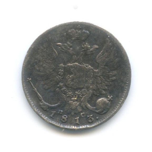 10 копеек 1813 года СПБ ПС (Российская Империя)