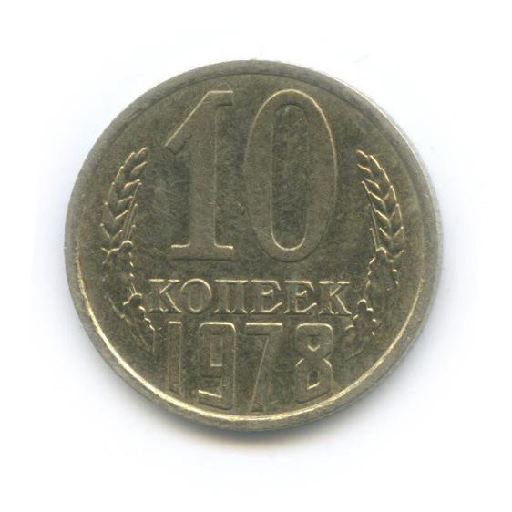 10 копеек 1978 года (СССР)