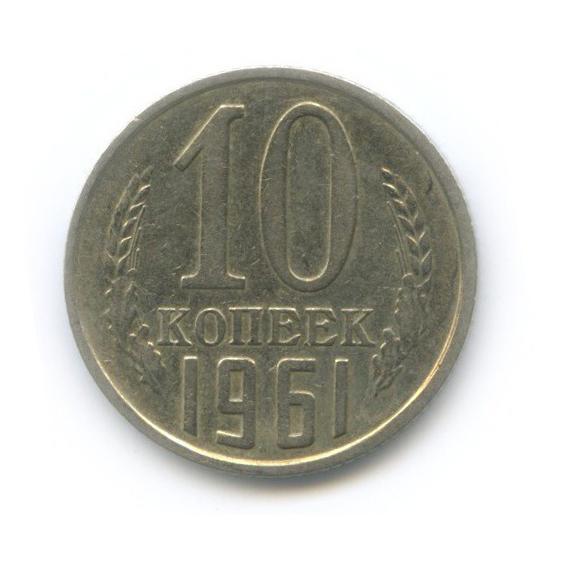 10 копеек 1961 года (СССР)
