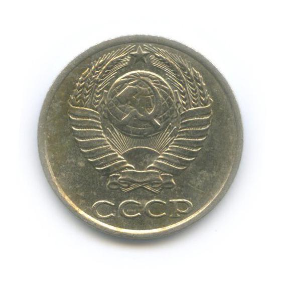 10 копеек 1984 года (СССР)