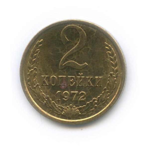2 копейки 1972 года (СССР)