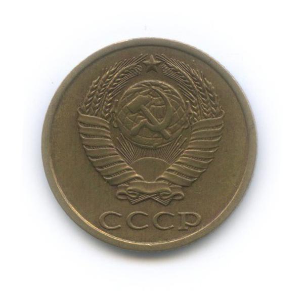 2 копейки 1982 года (СССР)