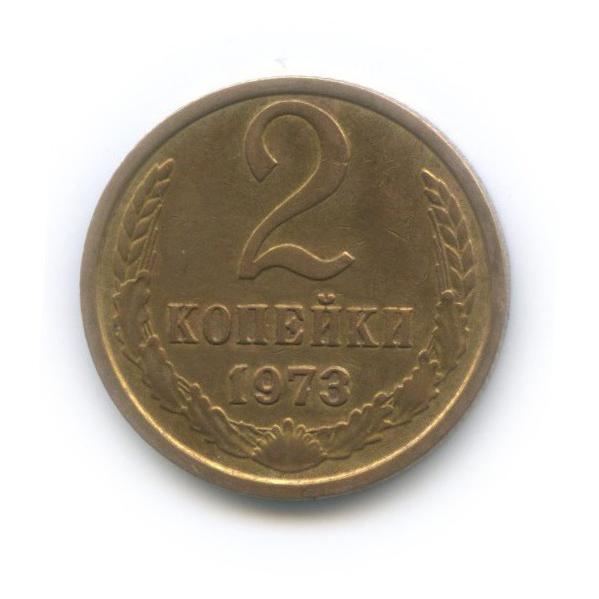 2 копейки 1973 года (СССР)